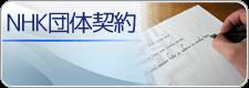 NHK団体契約