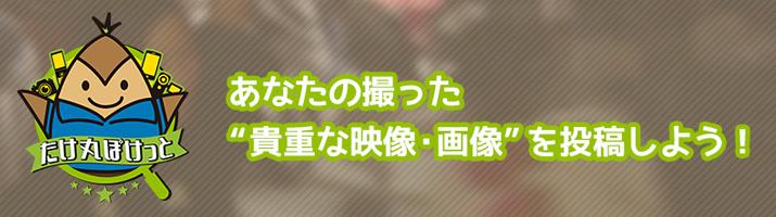 """市民BOX(仮) あなたの撮った""""貴重な映像・画像""""を投稿しよう!"""
