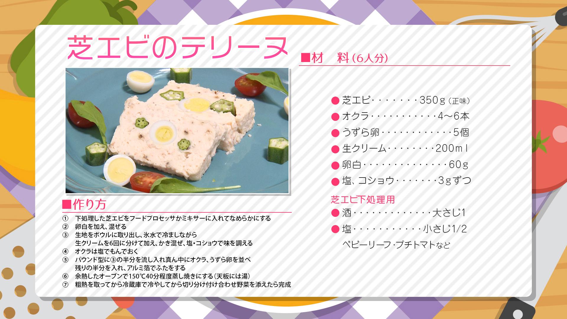 """""""9月3週目レシピ"""""""
