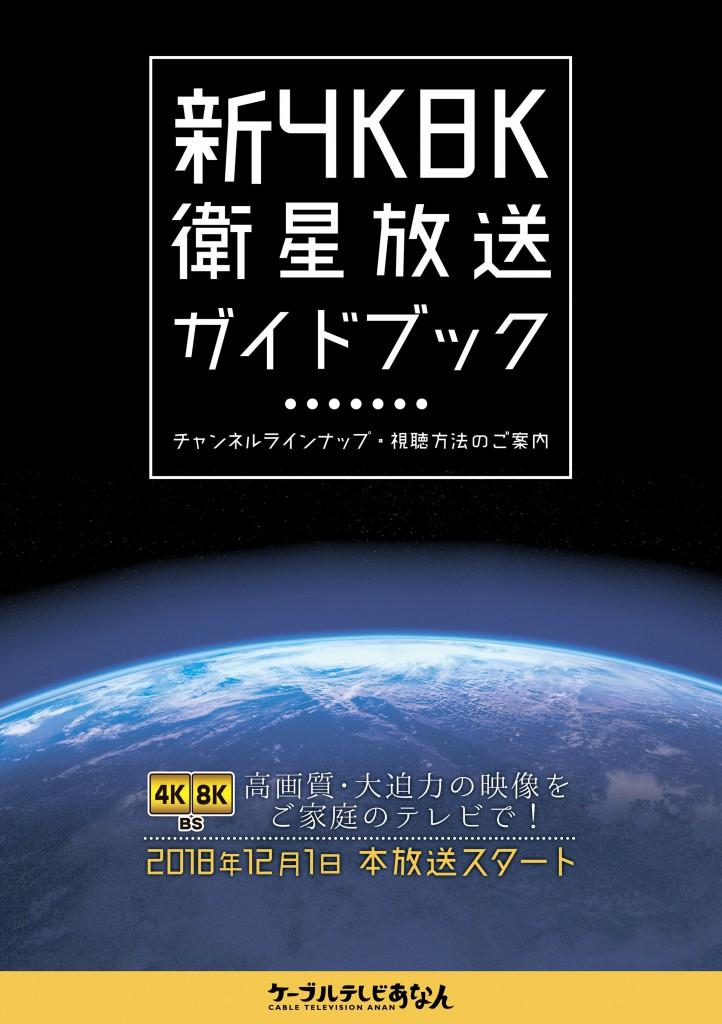 【表紙web用】新衛星放送ガイド