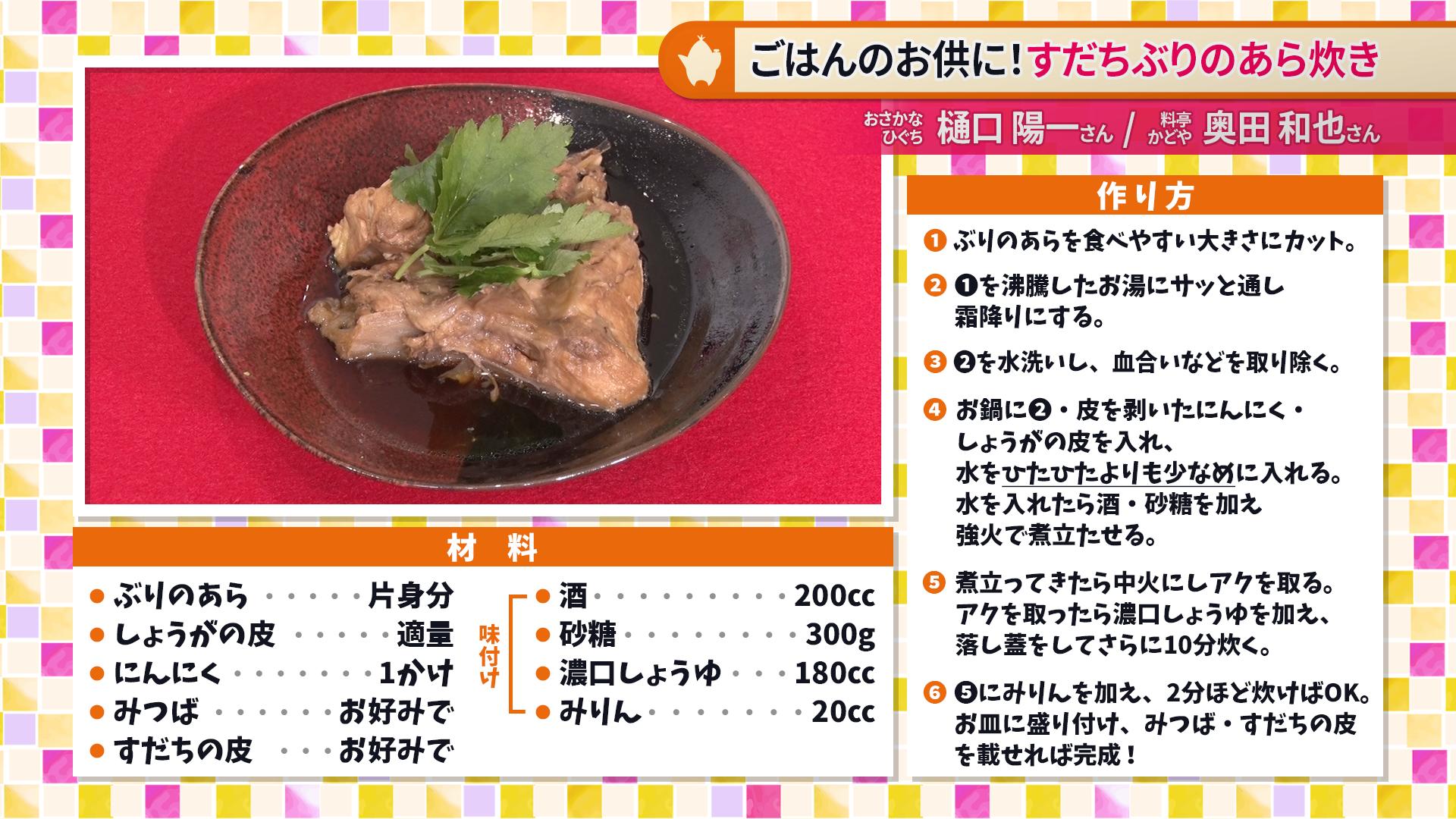 たけナビ『すだちぶりのあら炊き』レシピ(6/2初回放送)
