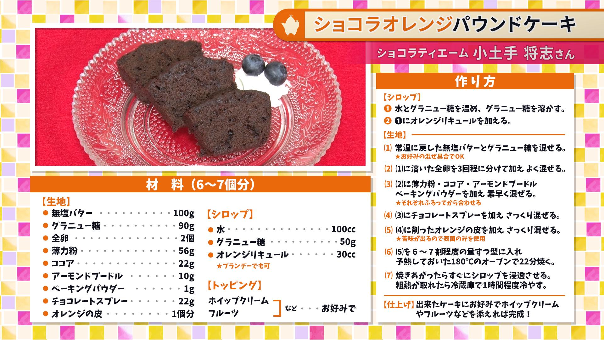 たけナビ『ショコラオレンジパウンドケーキ』レシピ(7/21初回放送)