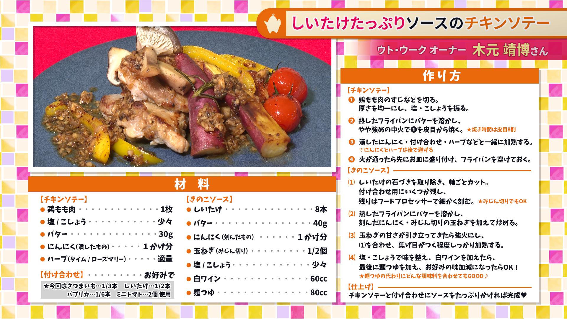 たけナビ『チキンソテー ~きのこのソース~』レシピ(10/6初回放送)