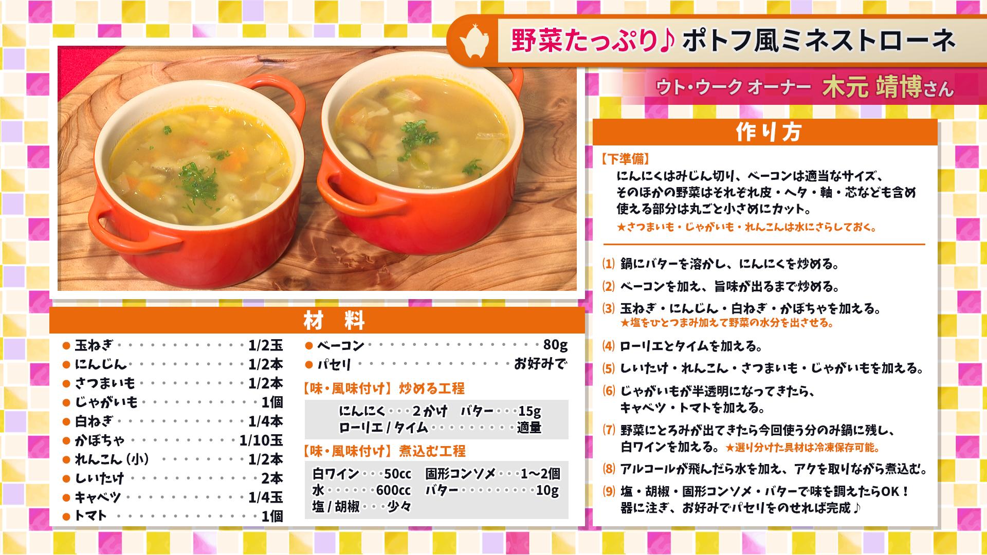 たけナビ『ポトフ風ミネストローネ』レシピ(10/20初回放送)