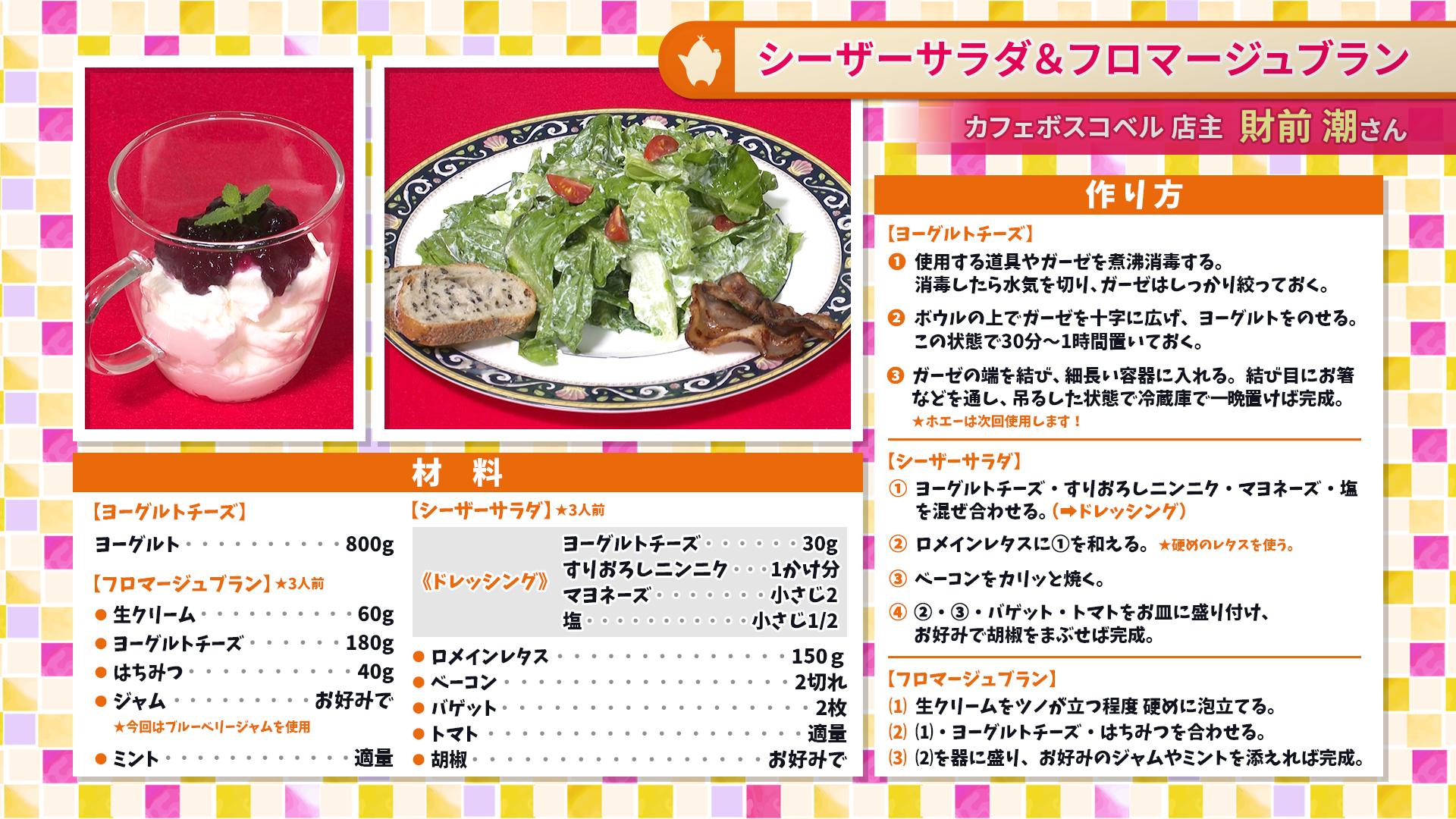 たけナビ『シーザーサラダ&フロマージュブラン』レシピ(11/3初回放送)