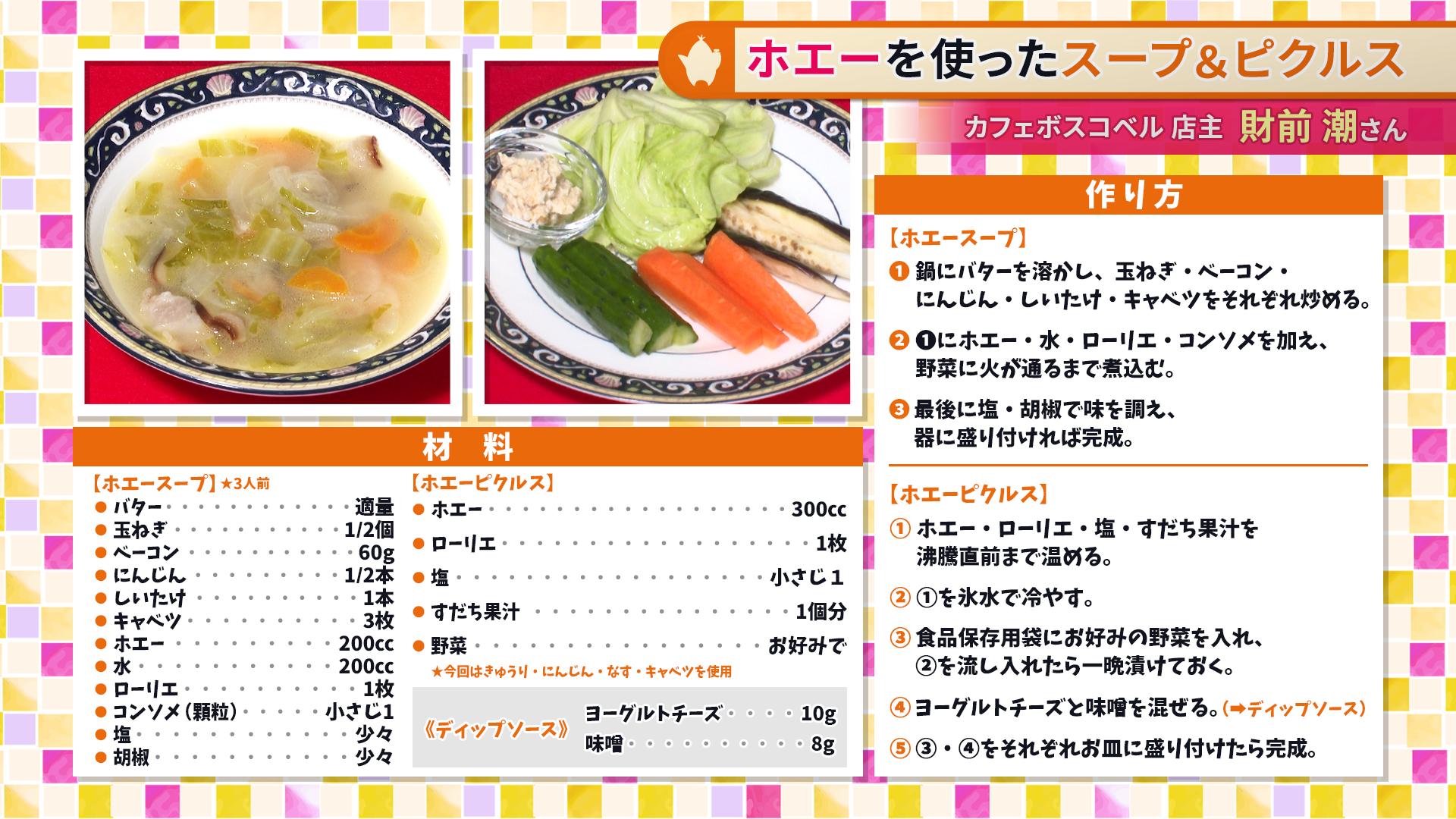 たけナビ『ホエーを使ったスープ&ピクルス』レシピ(11/17初回放送)