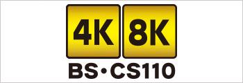 4K8K BS/CS110