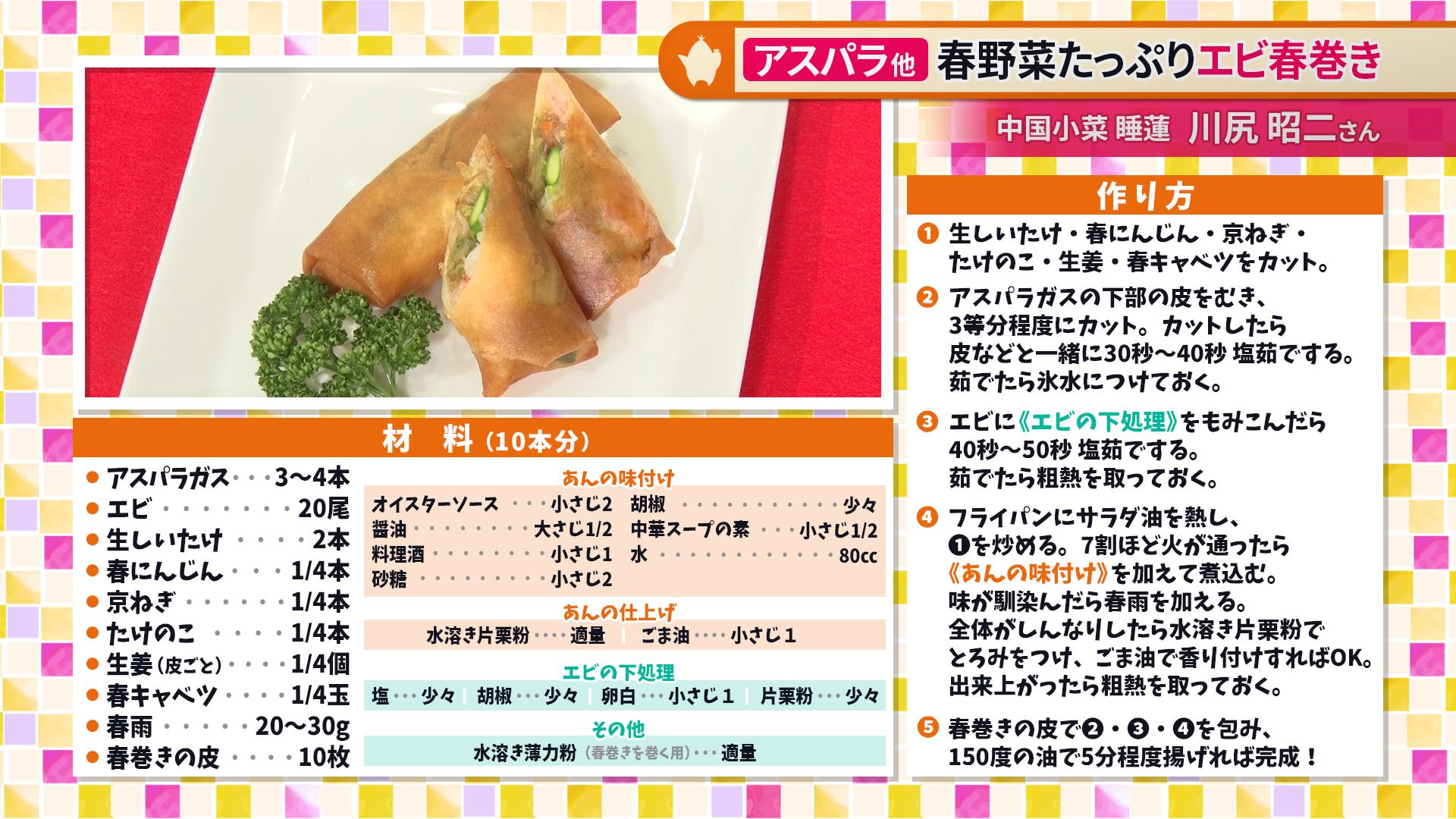 たけナビ『春野菜たっぷりエビ春巻き』レシピ(5/19初回放送)