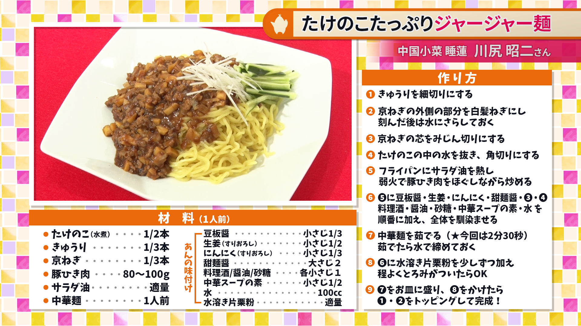 たけナビ『たけのこたっぷりジャージャー麺』レシピ(5/5初回放送)