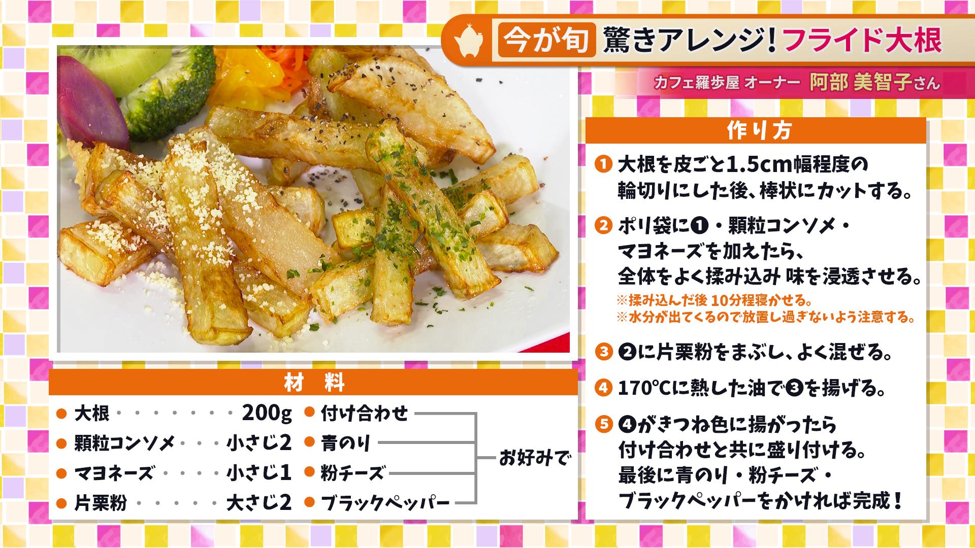 たけナビ『フライド大根』レシピ(3/2初回放送)