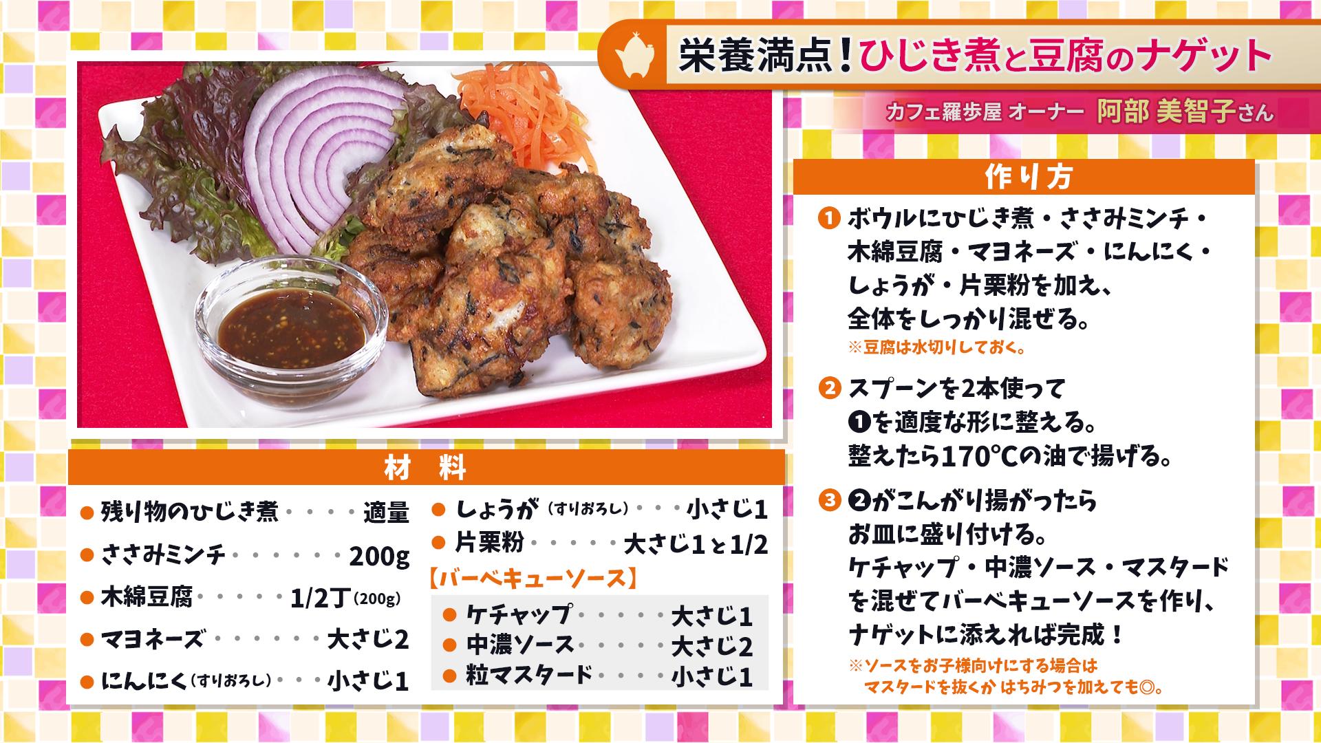 たけナビ『ひじき煮と豆腐のナゲット』レシピ(3/16初回放送)