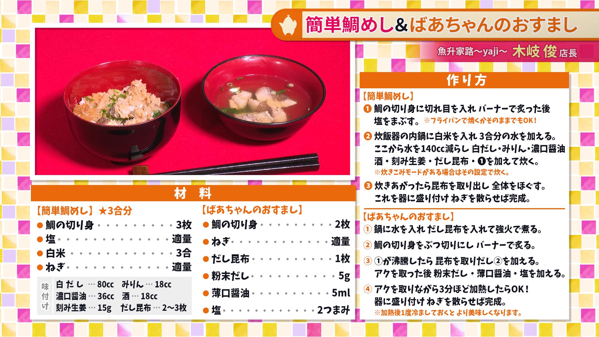 たけナビ『簡単鯛めし&ばあちゃんのおすまし』レシピ(5/11初回放送)