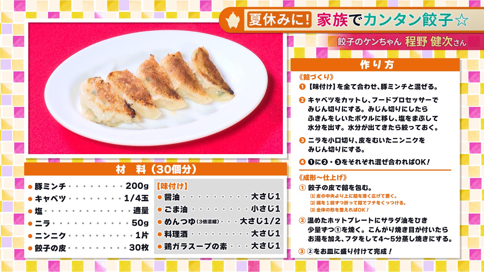 たけナビ『家族でカンタン餃子☆』レシピ(7/6初回放送)